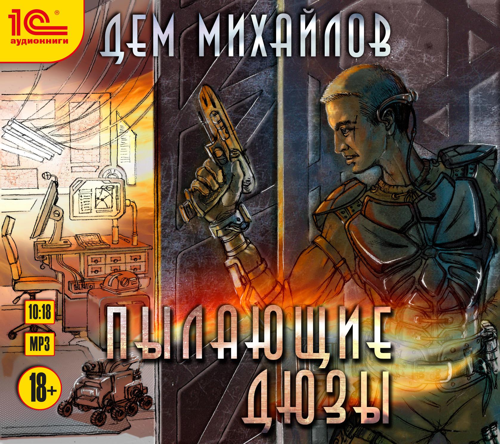 Дем Михайлов Пылающие Дюзы дем михайлов темнотропье