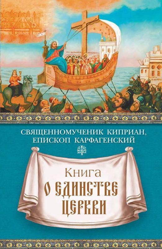 священномученик Киприан Карфагенский Книга о единстве Церкви священномученик киприан епископ карфагенский книга о единстве церкви