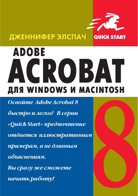 Дженнифер Элспач Adobe Acrobat 8 для Windows и Macintosh донна л бейкер секреты adobe acrobat 7 150 лучших приемов и советов