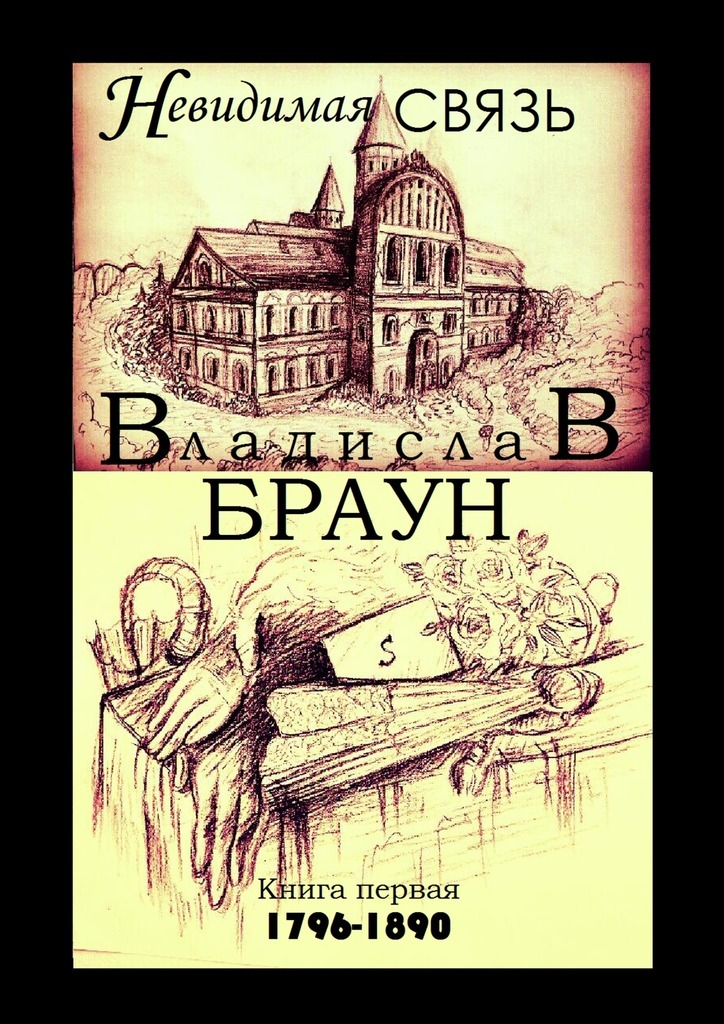 Владислав Браун Невидимая связь. Книга 1. 1796—1890 тарифный план