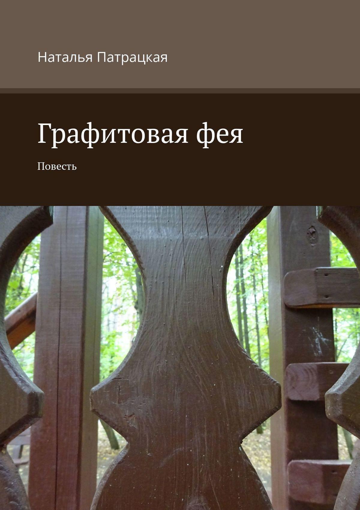 все цены на Наталья Патрацкая Графитоваяфея. Серия «Виртуальные повести» онлайн