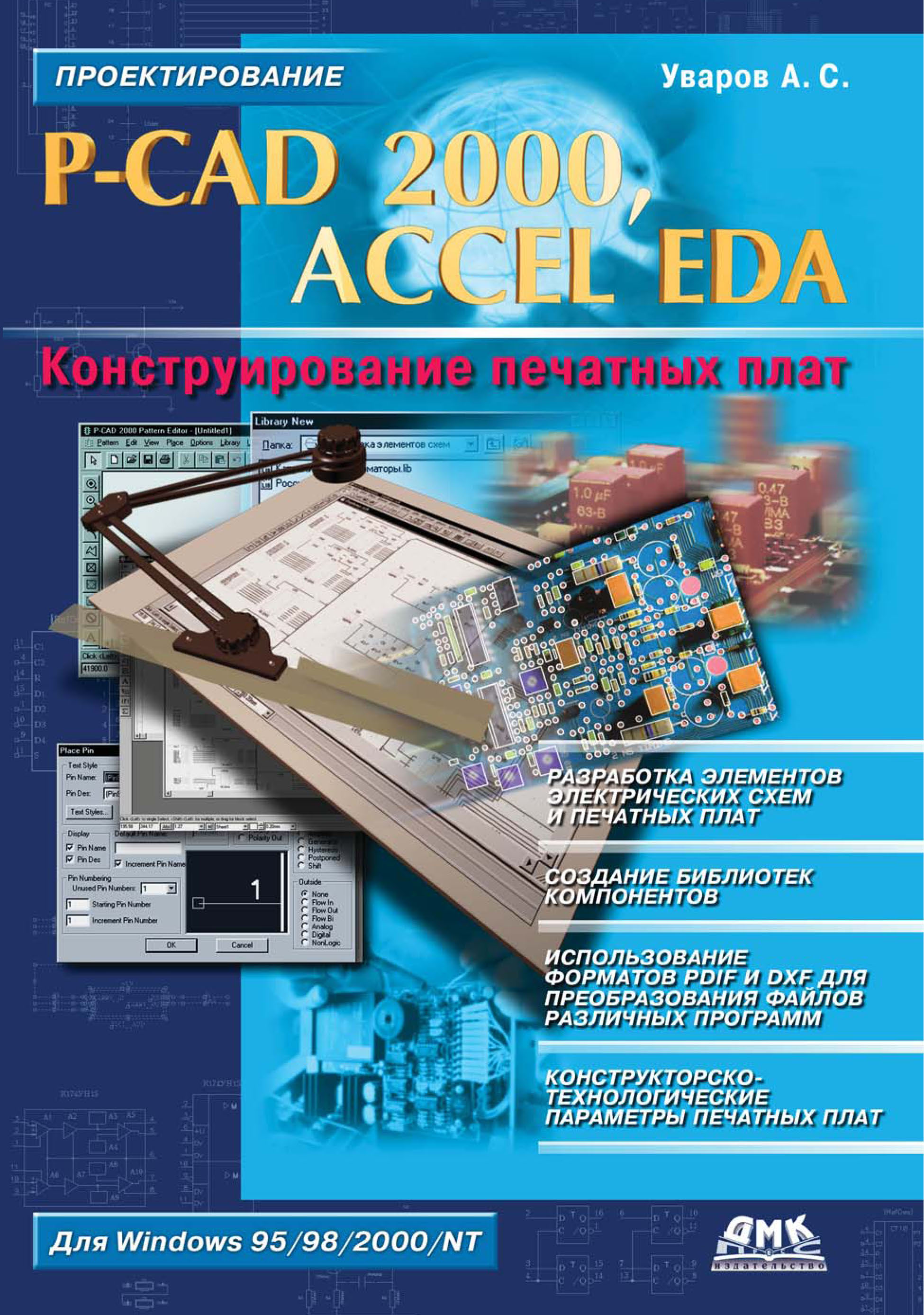 А. С. Уваров P-CAD 2000, ACCEL EDA. Конструирование печатных плат цена