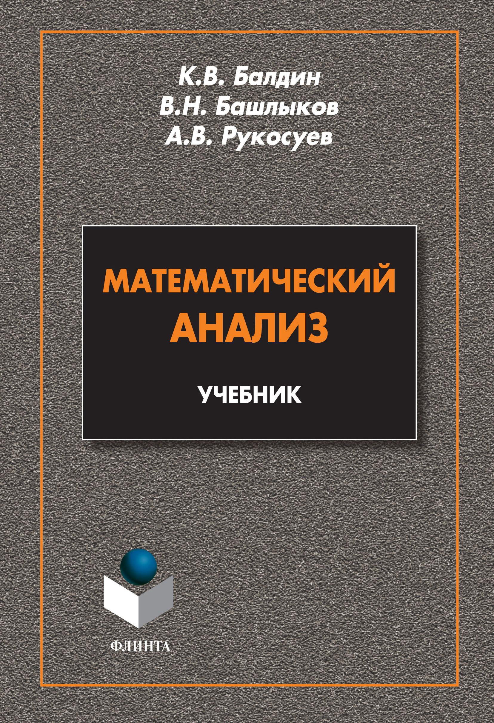 А. В. Рукосуев Математический анализ. Учебник недорого