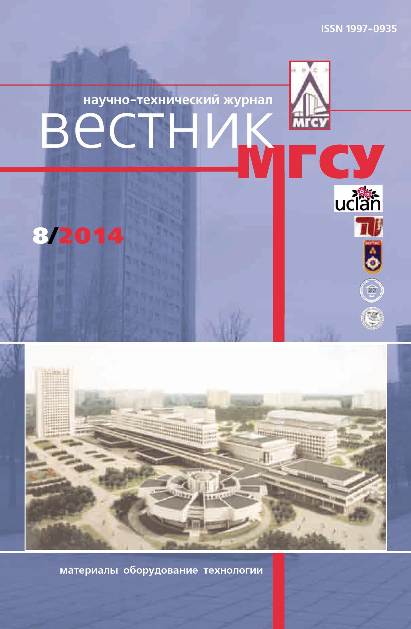 Отсутствует Вестник МГСУ №8 2014 уськов в инновации в строительстве организация и управление