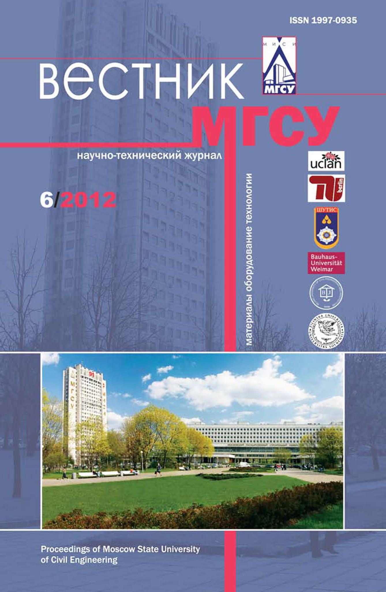 Отсутствует Вестник МГСУ №6 2012 отсутствует экономика и управление проблемы решения 05 2012