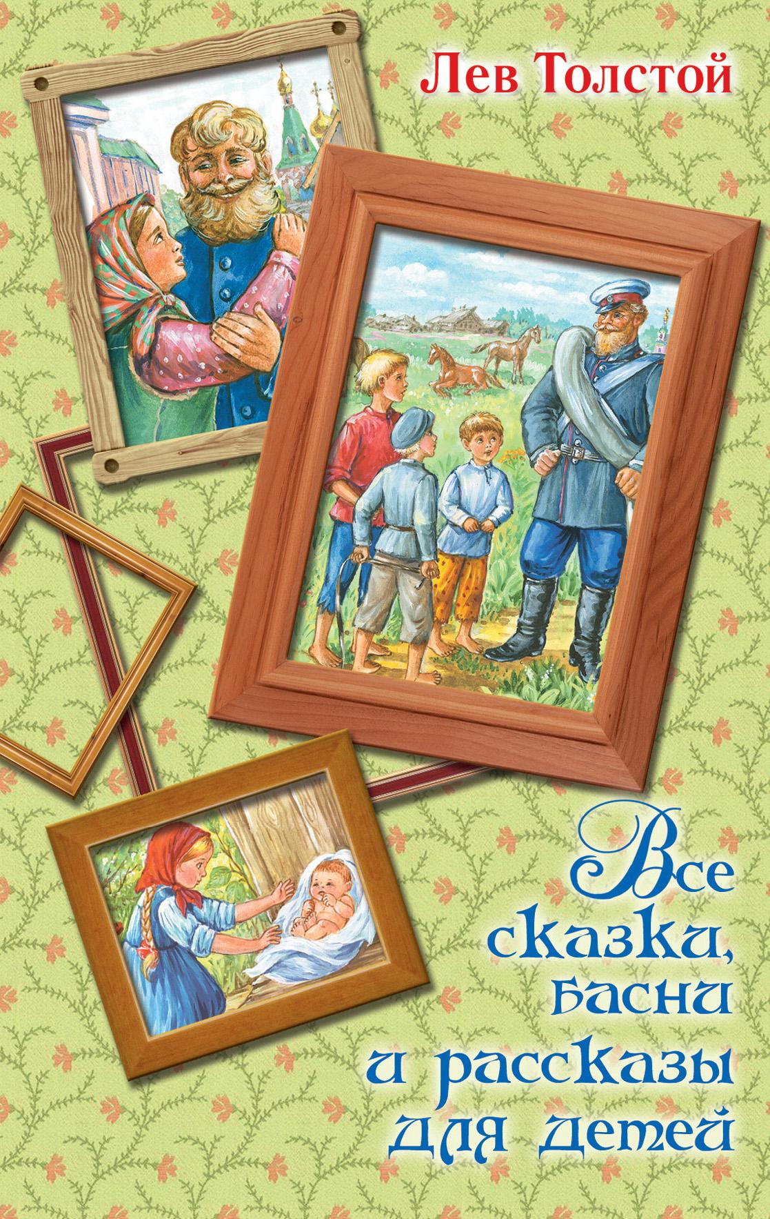 Лев Толстой Все сказки, басни и рассказы для детей