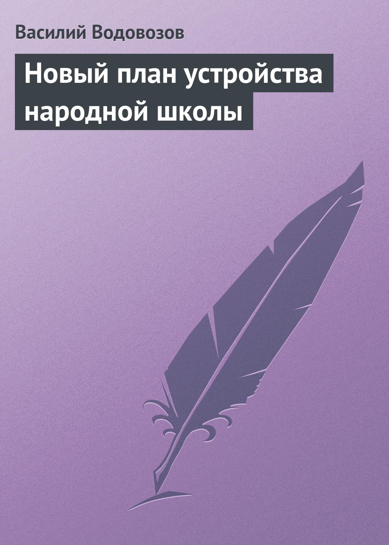 Василий Водовозов Новый план устройства народной школы цена