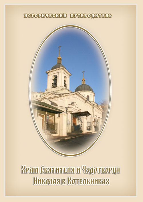 Храм Святителя и Чудотворца Николая в Котельниках