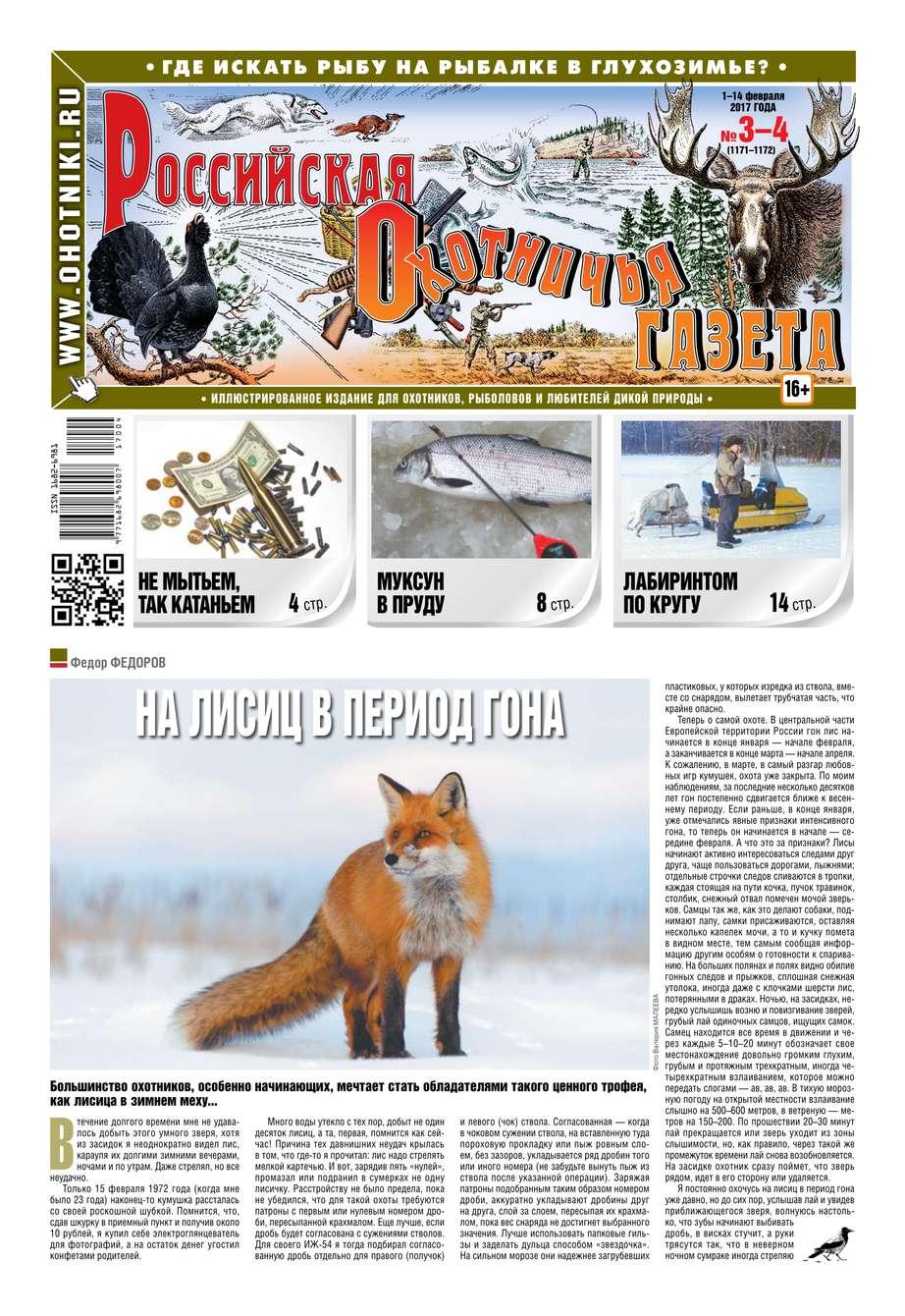 Редакция газеты Российская Охотничья Газета Российская Охотничья Газета 03-04-2017