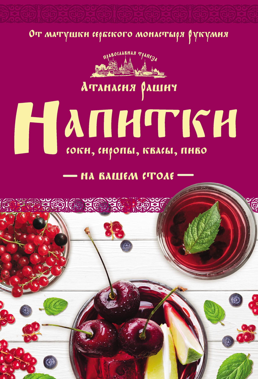 соки и напитки Атанасия Рашич Напитки на вашем столе. Морсы, квасы, компоты