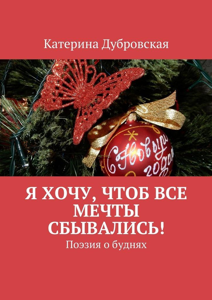 Катерина Дубровская Я хочу, чтобвсе мечты сбывались! Поэзия обуднях free shipping 10pcs ad835ar in stock