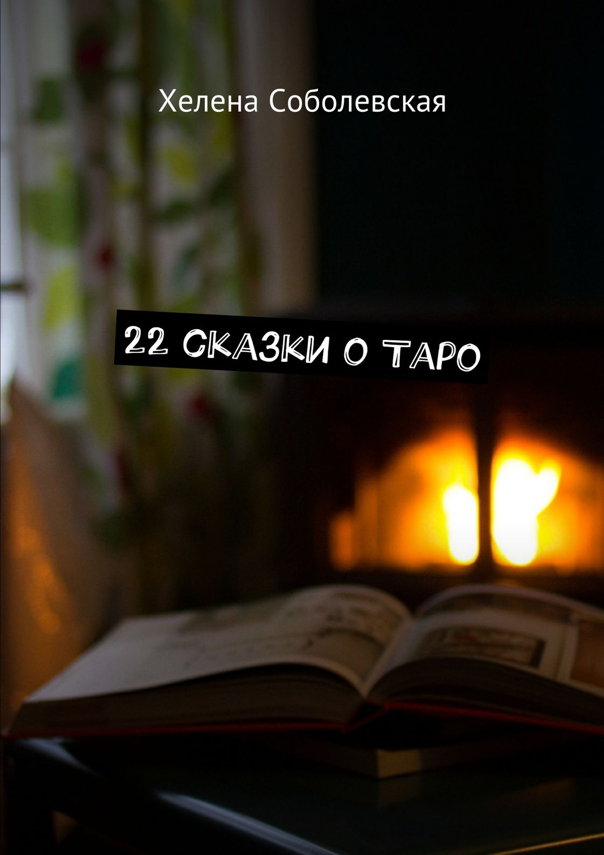 Хелена Соболевская 22сказки оТаро дмитрий невский карты таро старшие арканы первое проникновение