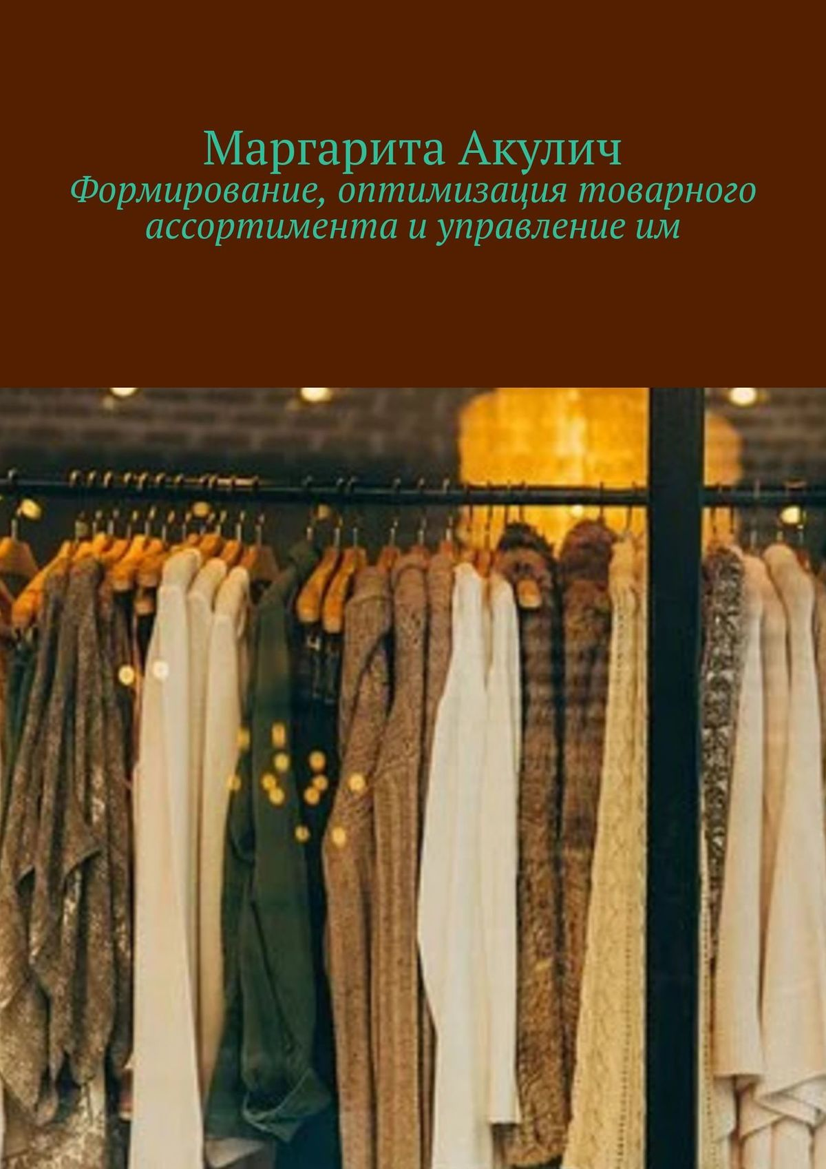 Маргарита Акулич Формирование, оптимизация товарного ассортимента и управление им. Предприятия розничной торговли, интернет-магазины