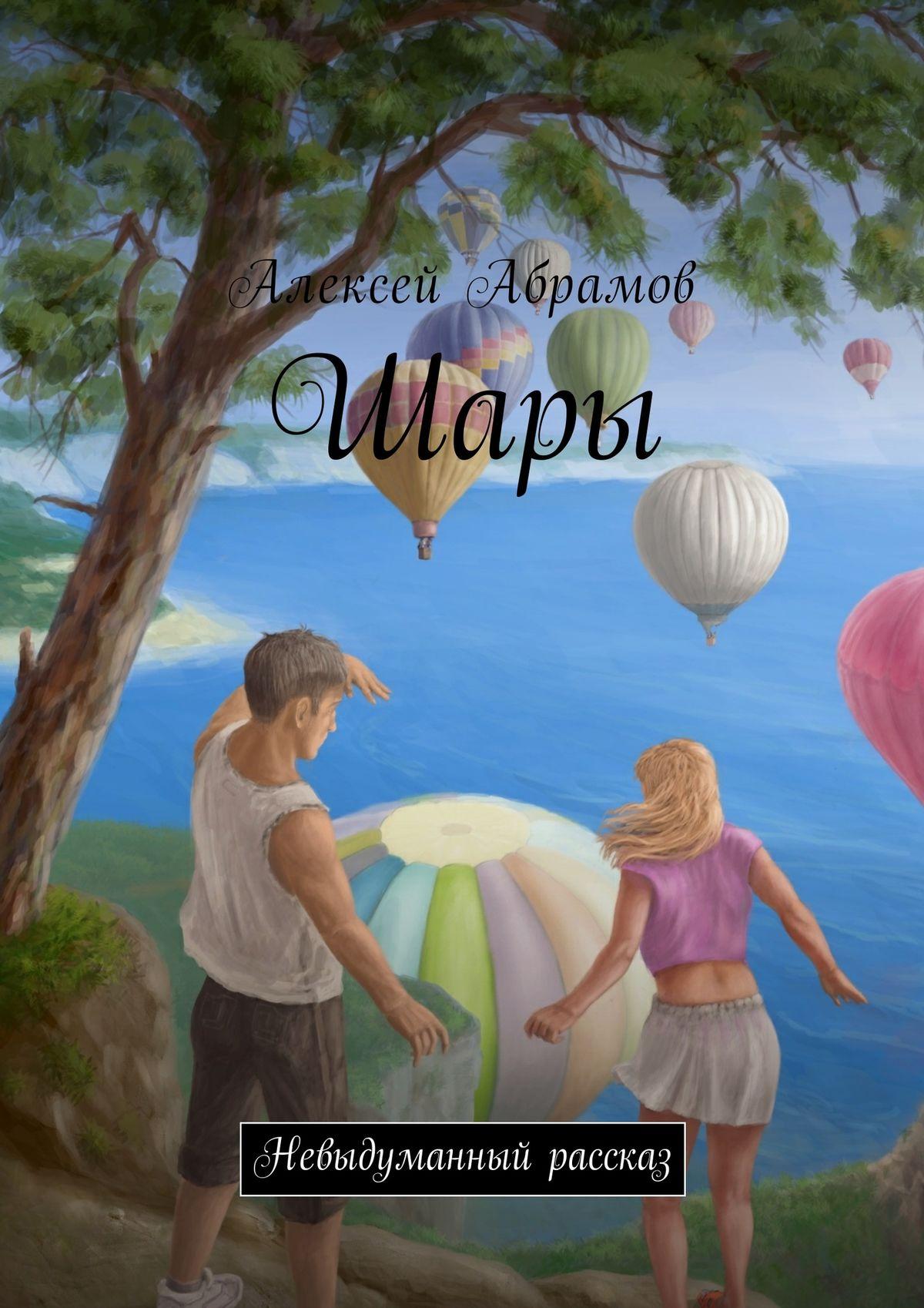 Алексей Абрамов Шары. Невыдуманный рассказ