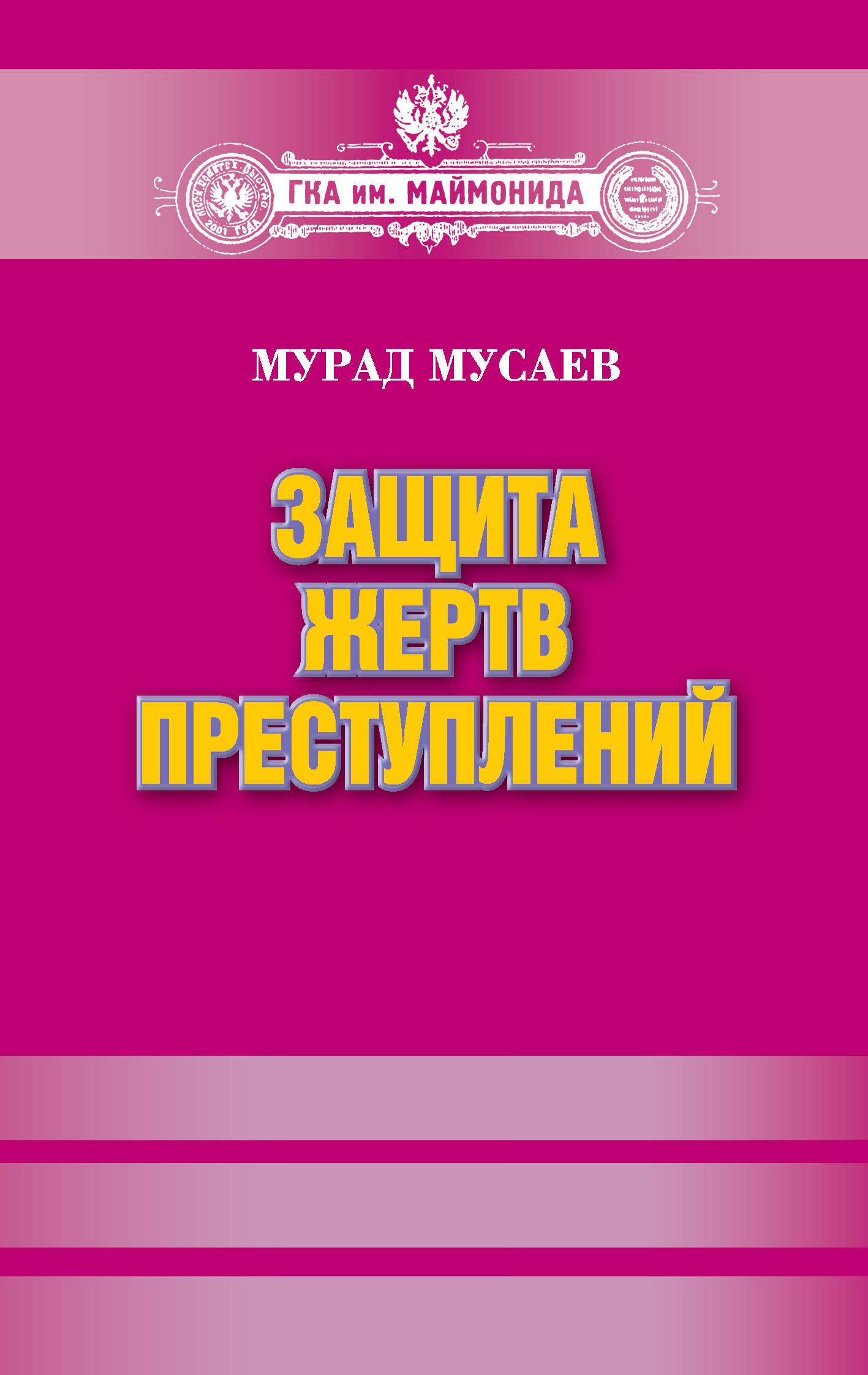 Мурад Мусаев Защита жертв преступлений