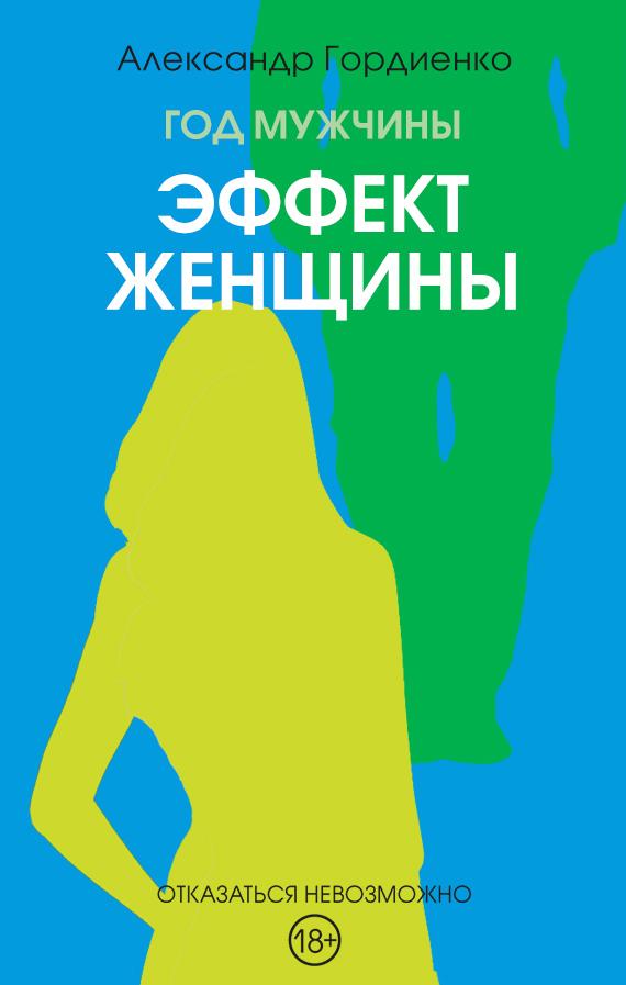 Александр Гордиенко Год Мужчины. Эффект женщины а давыдова счастливая семья глазами мужчины и женщины