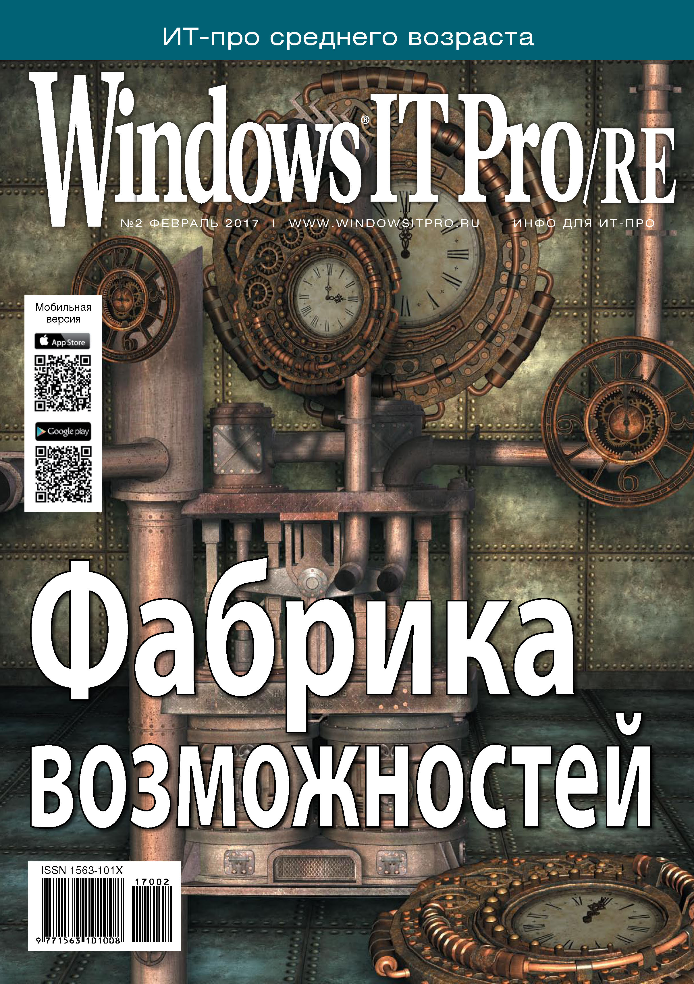 Открытые системы Windows IT Pro/RE №02/2017 total english advanced students book dvd rom