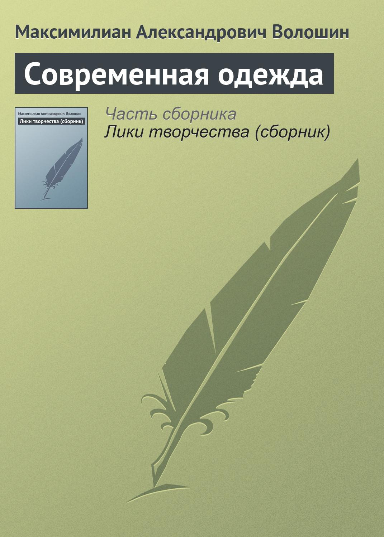 Максимилиан Волошин Современная одежда