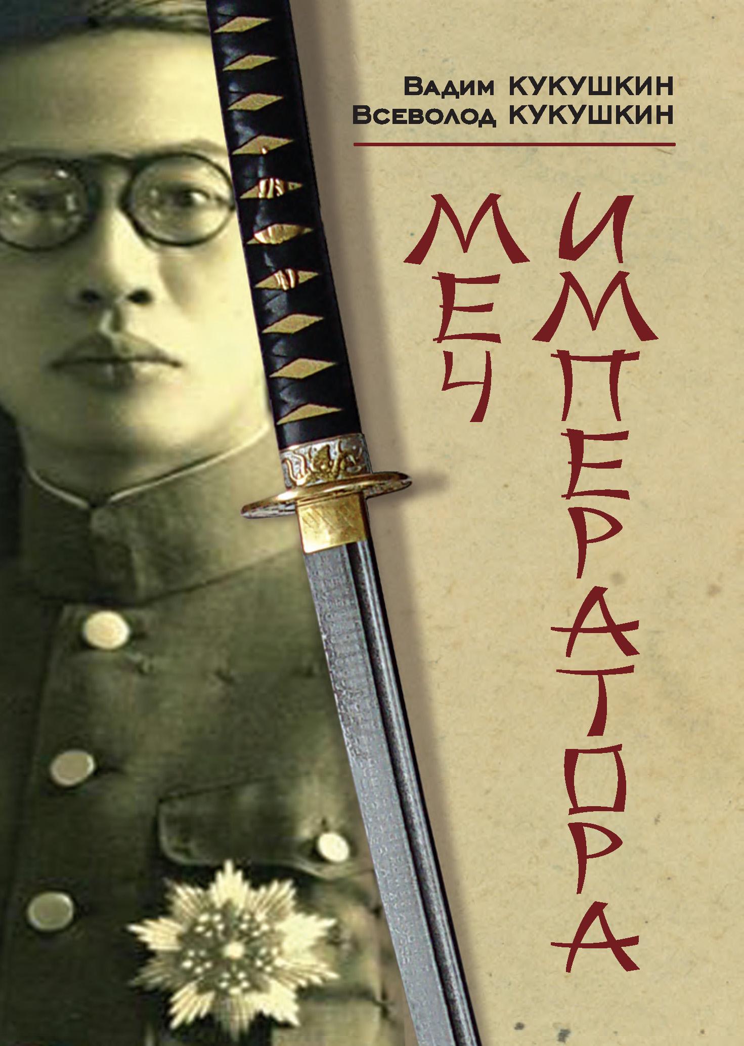 Всеволод Кукушкин Меч императора кукушкин всеволод кукушкин вадим меч императора