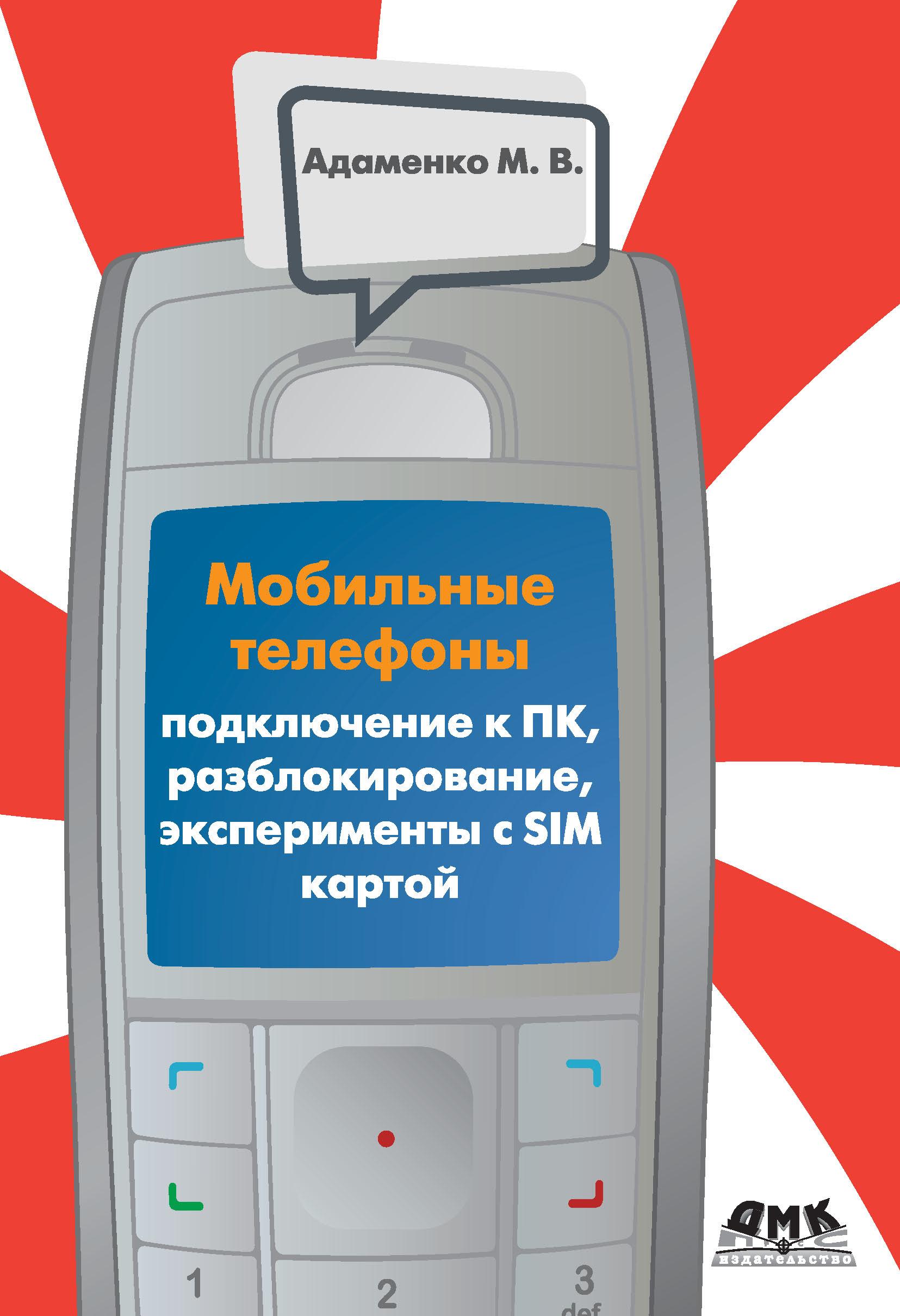 Михаил Адаменко Мобильные телефоны. Подключение к ПК, разблокирование, эксперименты с SIM-картой sonyericsson w750i