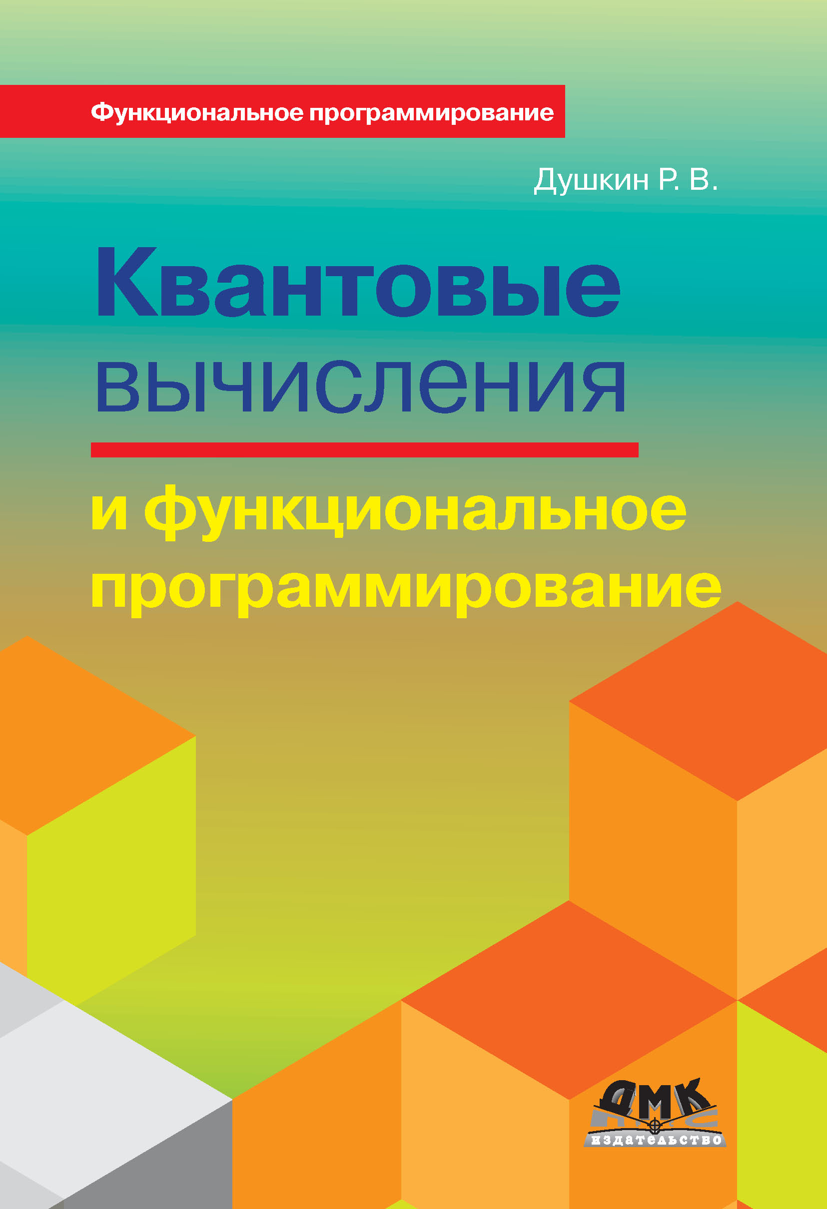 Р. В. Душкин Квантовые вычисления и функциональное программирование лав р linux системное программирование
