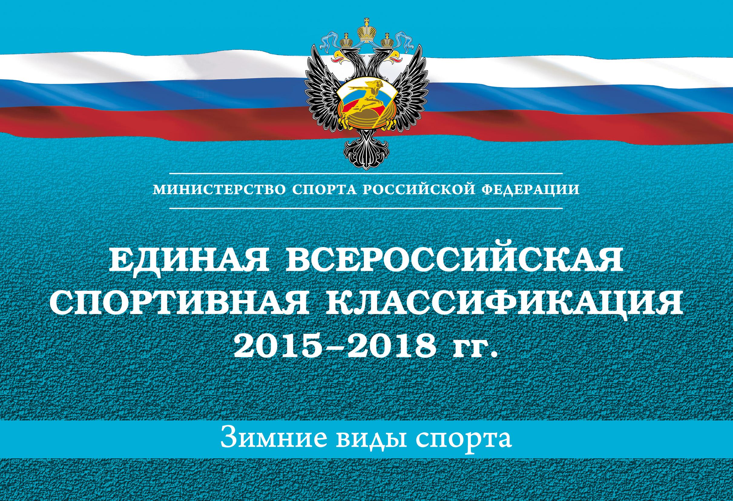 Отсутствует Единая всероссийская спортивная классификация 2015–2018 гг. Зимние виды спорта игровые виды спорта
