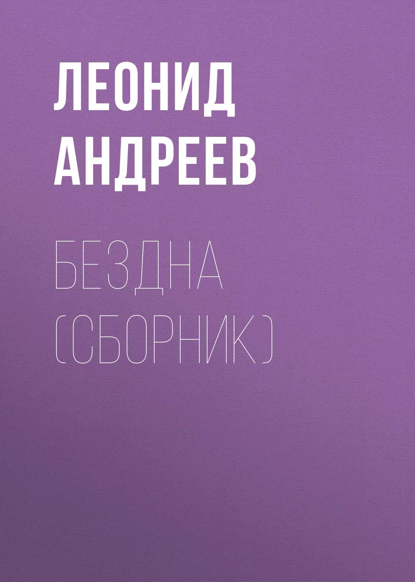 Бездна (сборник)
