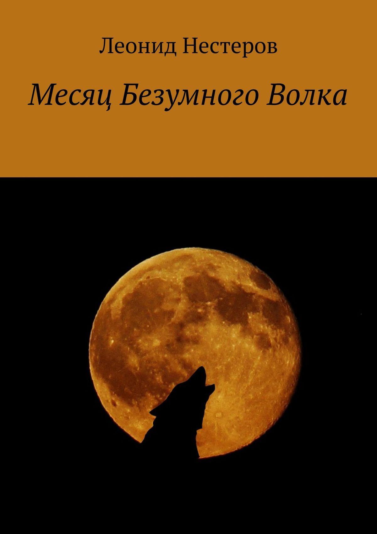 Леонид Нестеров Месяц Безумного Волка