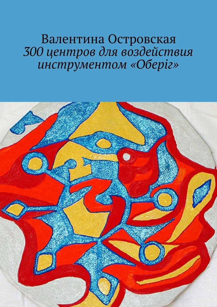 Валентина Островская 300центров для воздействия инструментом «Оберіг» валентина островская методология науки о