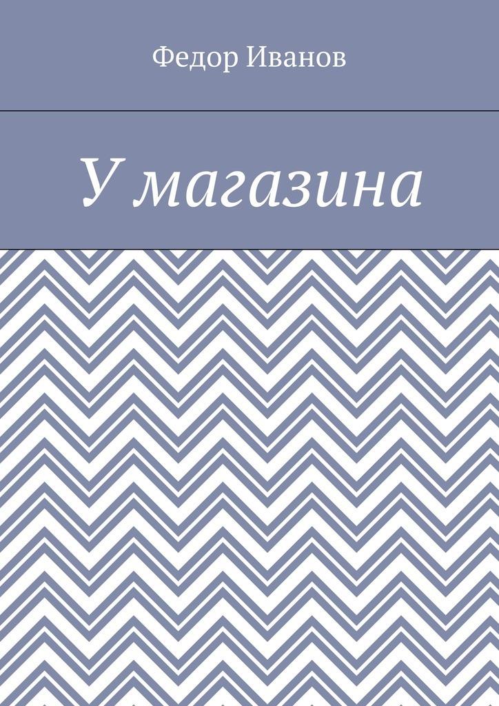 Федор Федорович Иванов У магазина федор федорович иванов николаус