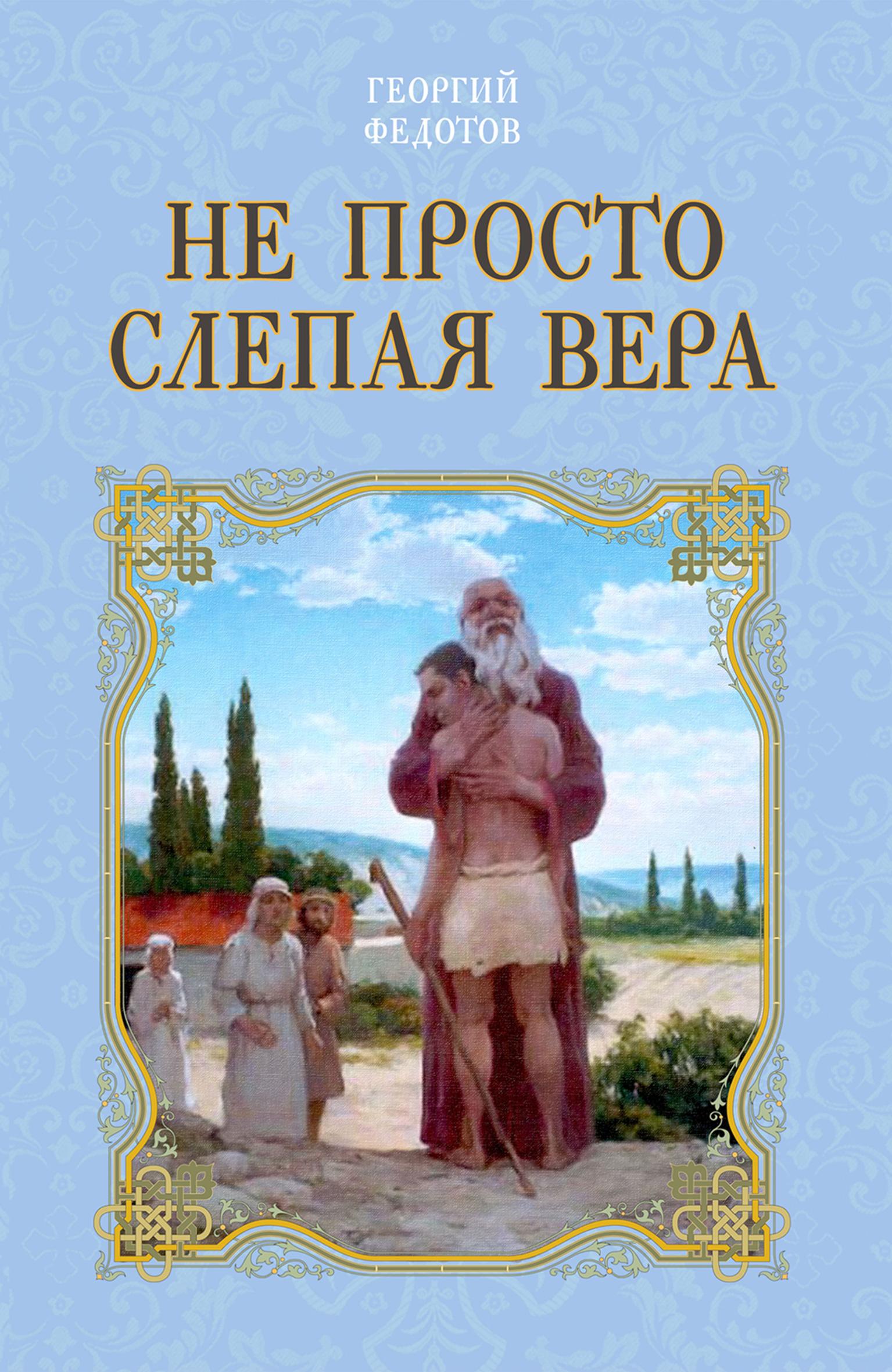 Георгий Федотов Не просто слепая вера