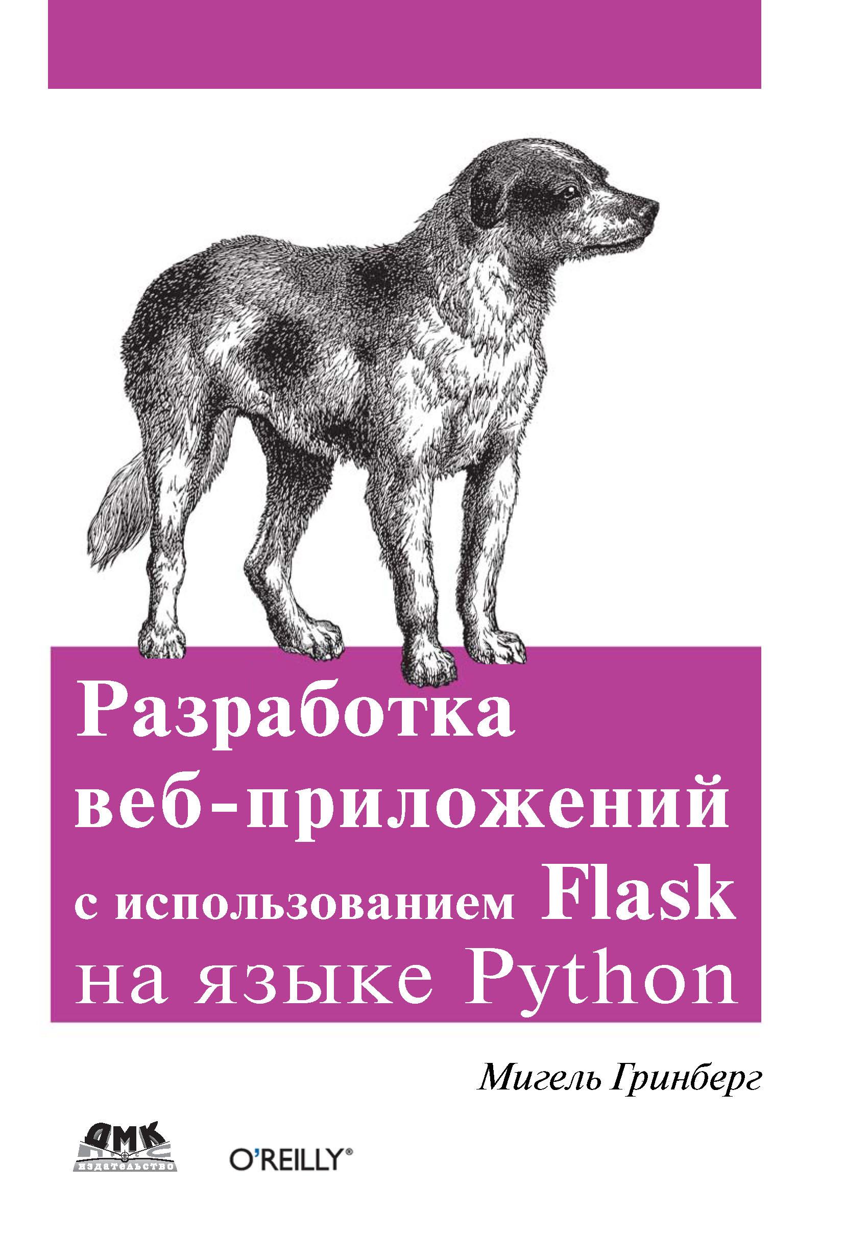 Фото - Мигель Гринберг Разработка веб-приложений с использованием Flask на языке Python мигель гринберг разработка веб приложений с использованием flask на языке python
