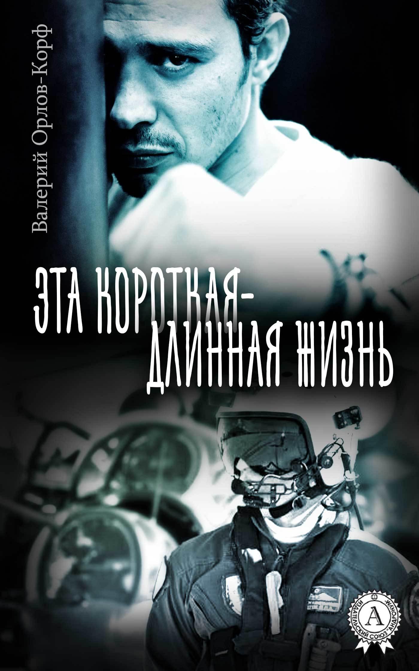 Валерий Орлов-Корф Эта короткая – длинная жизнь 20 лет за жизнь без слез и за рубоп