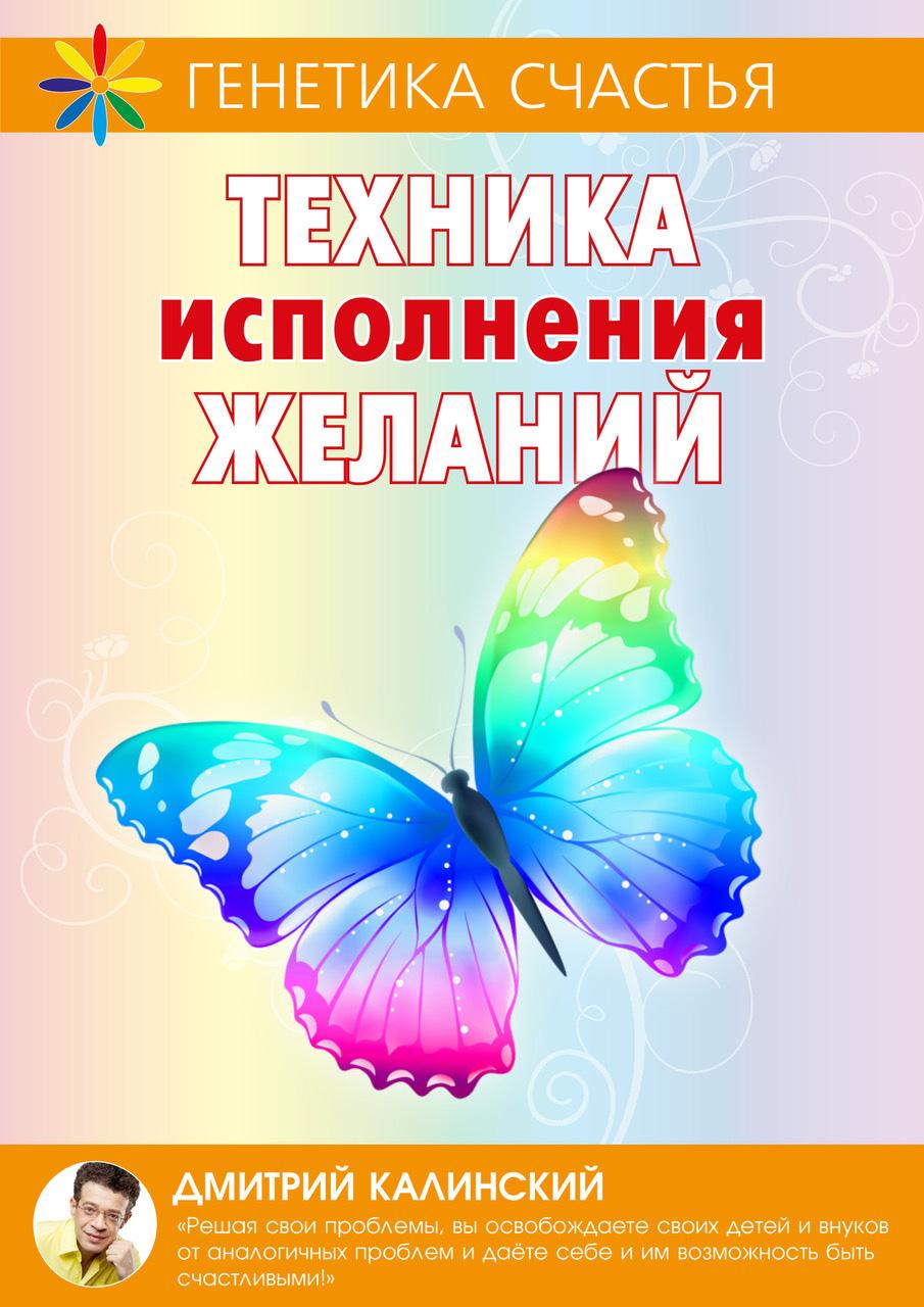 Дмитрий Калинский Техника исполнения желаний альпина паблишер деньги никому не нужны все хотят исполнения желаний