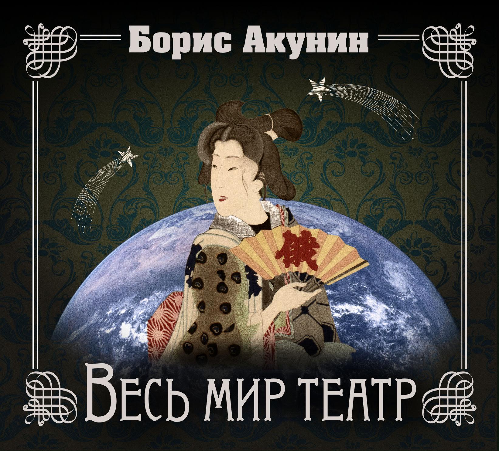 Борис Акунин Весь мир театр