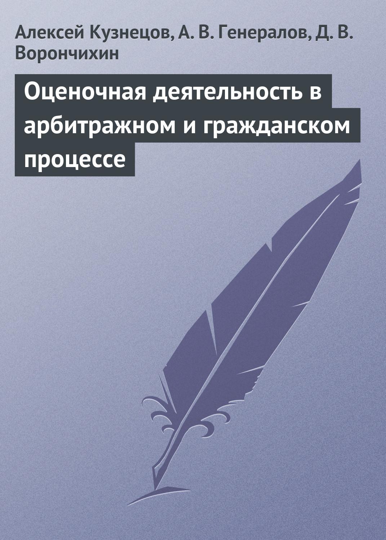 фото обложки издания Оценочная деятельность в арбитражном и гражданском процессе