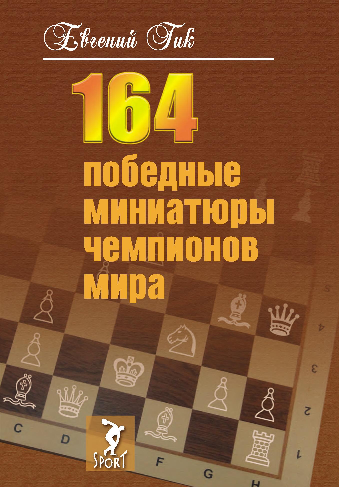 Фото - Евгений Гик 164 победные миниатюры чемпионов мира гик е 164 победные миниатюры чемпионов мира