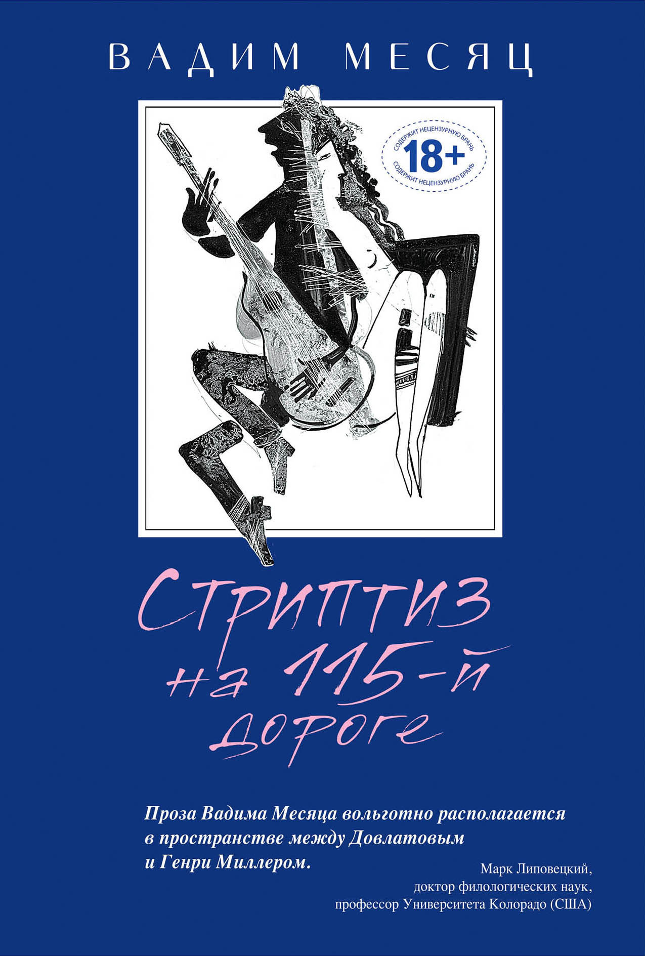 Стриптиз на 115-й дороге (сборник)