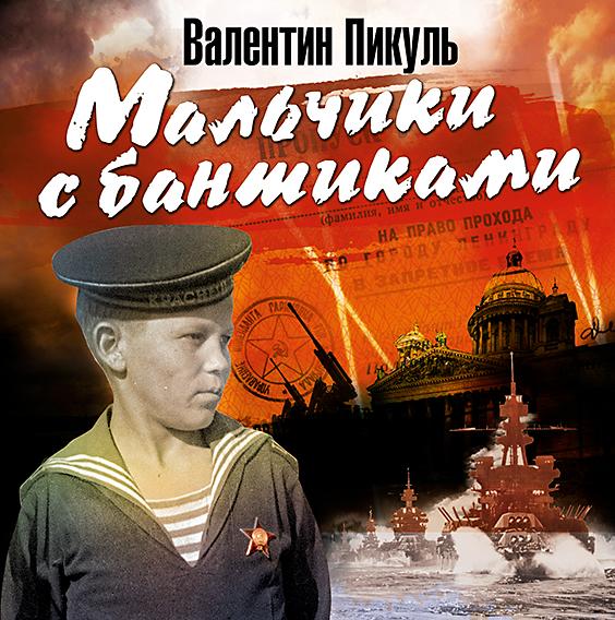 Валентин Пикуль Мальчики с бантиками отсутствует союз можно было сохранить