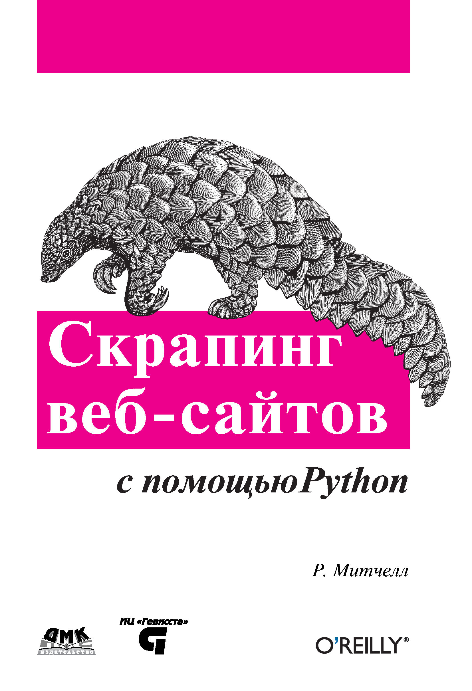 Райан Митчелл Скрапинг веб-сайтов с помощью Python цена