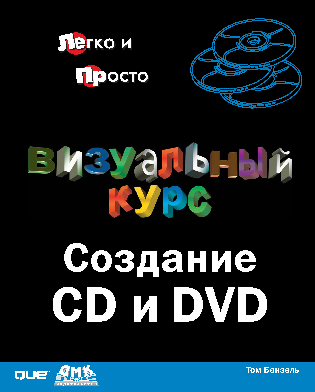 Том Банзель Визуальный курс. Создание CD и DVD музыка cd dvd dsd cd