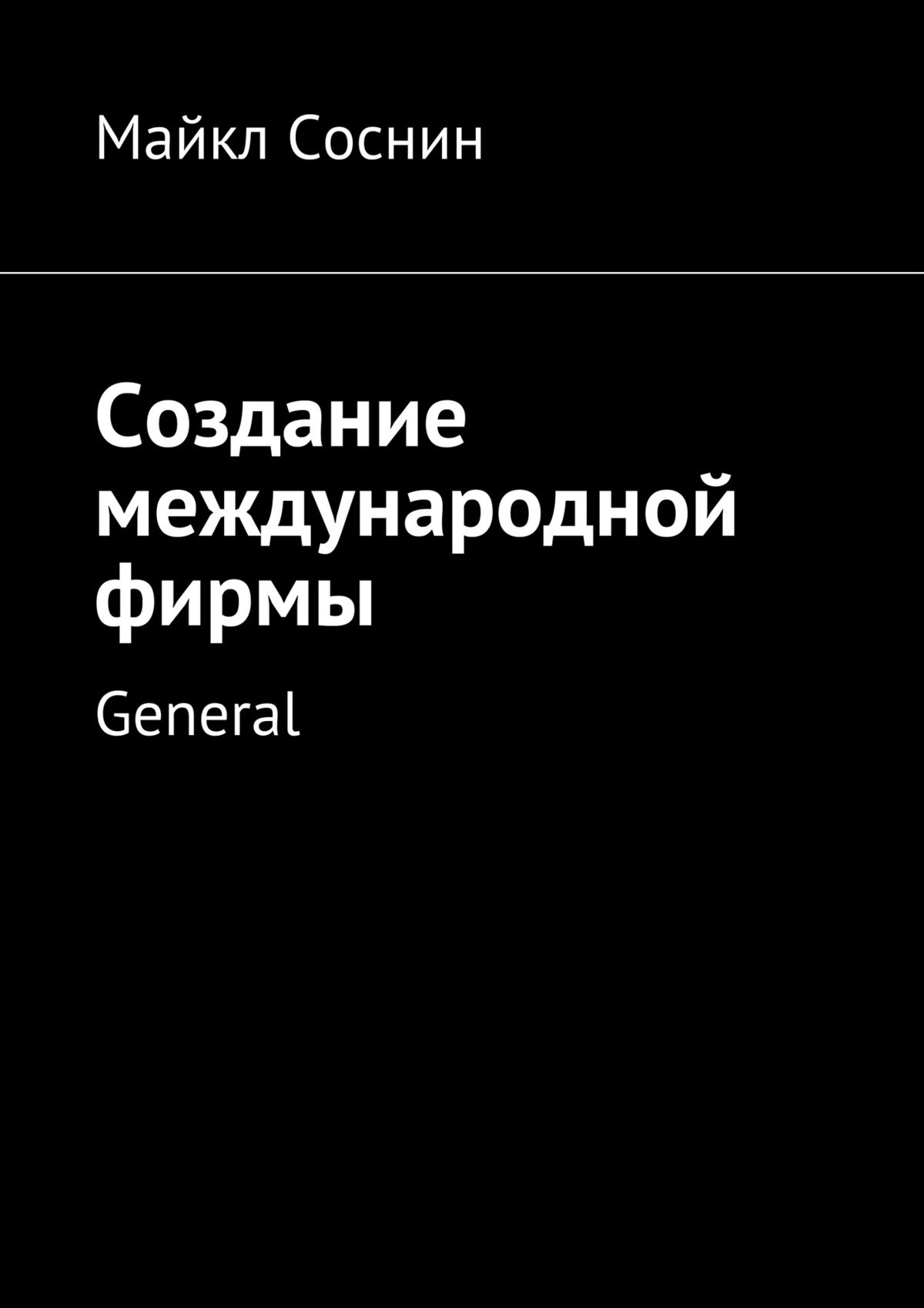 Майкл Соснин Создание международной фирмы. General