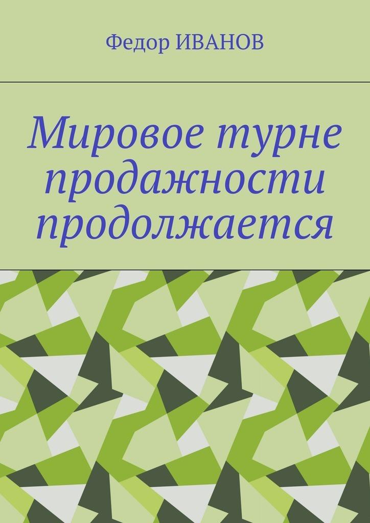 Федор Федорович Иванов Мировое турне продажности продолжается
