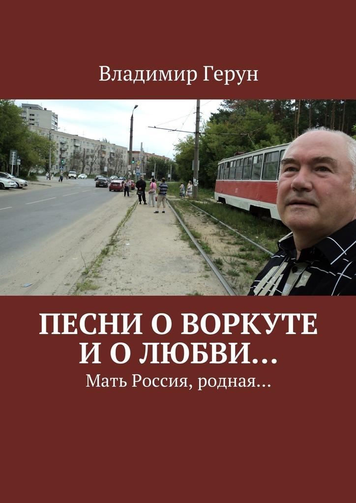 Владимир Герун Песни оВоркуте иолюбви… Мать Россия, родная…
