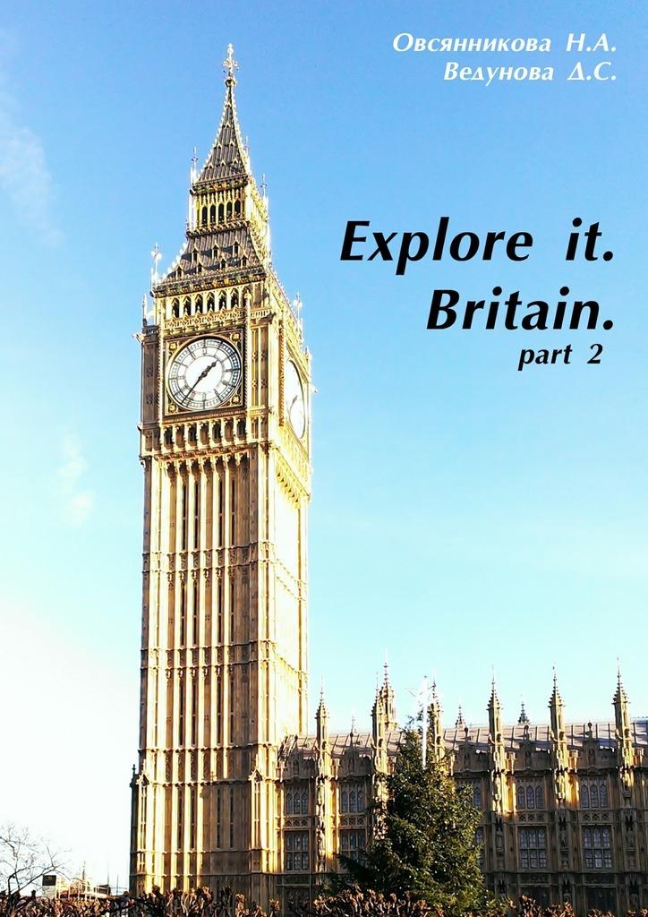Д. С. Ведунова Explore it. Britain. Part2 цены онлайн