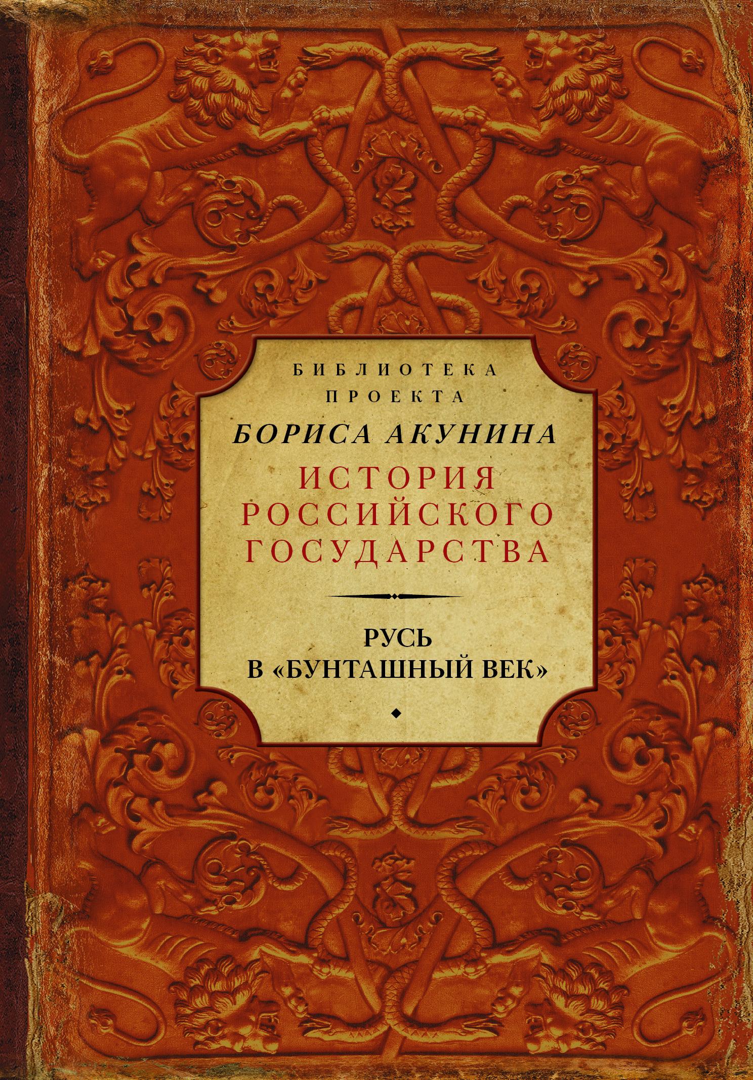 Сергей Соловьев Русь в «Бунташный век» (сборник)