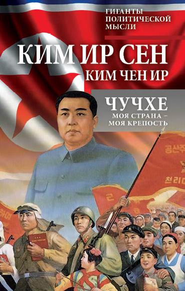 Ким Чен Ир Чучхе. Моя страна – моя крепость ким