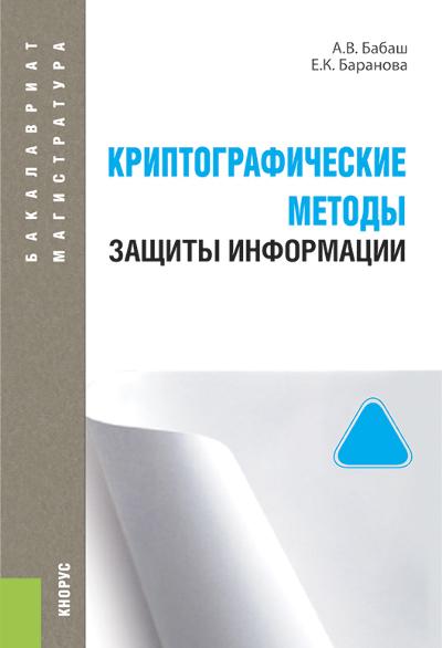 Елена Баранова Криптографические методы защиты информации элементы информации