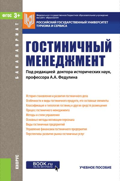 Коллектив авторов Гостиничный менеджмент