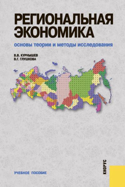 Валерий Курнышев Региональная экономика. Основы теории и методы исследования методические вопросы исследования экономики океана